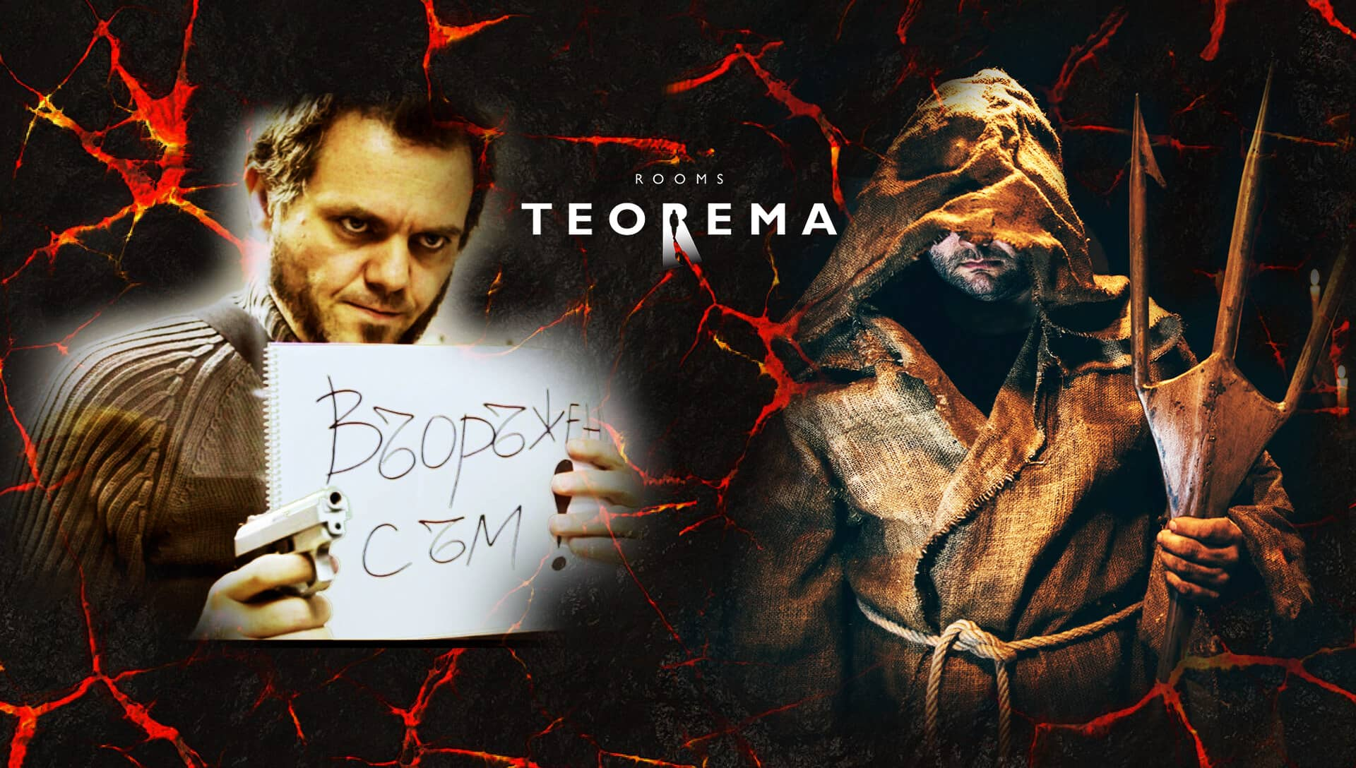 Teorema Escape Room